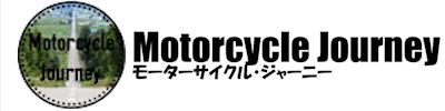 モーターサイクル・ジャーニー