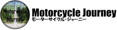 Motorcycle Journey - モーターサイクル・ジャーニー