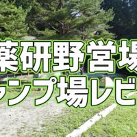 薬研野営場キャンプ場レビューアイキャッチ